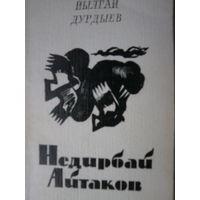 Недирбай Айтаков (ист.роман)