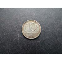10 рублей 1993 СПМД Россия (059)