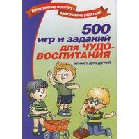 500 игр и заданий для чудо-воспитания. РАСПРОДАЖА