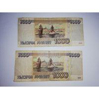 Тысяча российских рублей 1995 года