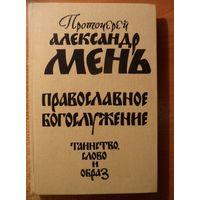 Александр Мень  Православное богослужение. Таинство, Слово и образ