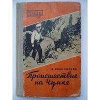 В. Иванникова  Происшествие на Чумке.  // Серия: Библиотечка военных приключений 1956 год