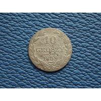 10 грошей 1839