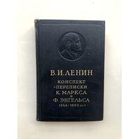 Конспект переписки К. Маркса и Ф. Энгельса 1844-1883 гг Ленин В.И