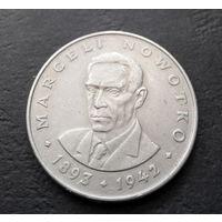 20 злотых 1976 Польша (Марсель Новотко) #03