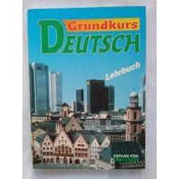 Базовый курс немецкого языка. Учебник.