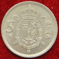 6786: 5 песет 1975 (77) Испания КМ# 807