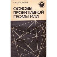 Хартсхорн Р. Основы проективной геометрии