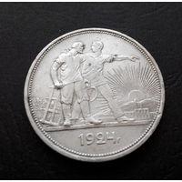 1 рубль 1924 г. ПЛ. #007