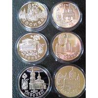 Комплект 6 штук 1 рубль 1997 год 850 лет Москве посеребрянные.(копии)