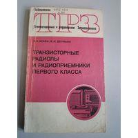 Транзисторные радиолы и радиоприемники первого класса, 1972 г.
