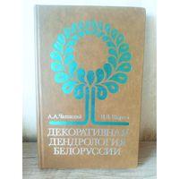 Декоративная дендрология Беларуссии