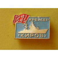 """Крейсер """" Киров """". 358."""