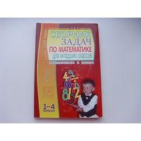 Математика. Сборник задач для 1-4 класса