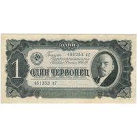 1 червонец  1937 г. серия 451253  Кг..