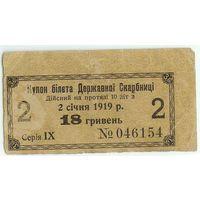 Украина, купон на 18 гривень 1919 год.