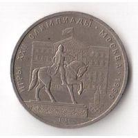 1 рубль Олимпиада 1980 Памятник Юрию Долгорукому СССР