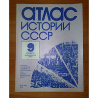 Атлас истории СССР, 9 класс, 1989