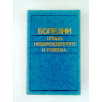 Болезни плода, новорожденного и ребенка, Изд. Вышэйшая школа, 1991, 477 с.