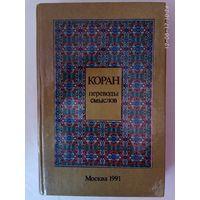 Коран. /Переводы смыслов Иман Валерии Пороховой/  1991г.