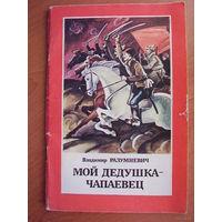 Владимир Разумневич Мой дедушка - чапаевец