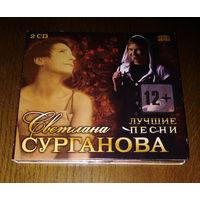 """Светлана Сурганова - """"Лучшие Песни"""" (Audio CD)"""