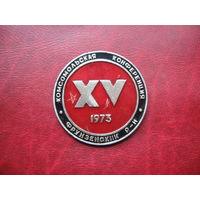 15 комсомольская конференция 1973 год Минск Фрунзенский район
