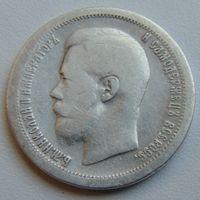 50 копеек 1897 год *
