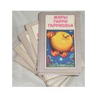 Миры Гарри Гаррисона. 19 книг. Тир. 100 000 экз. Полярис, 1991 г. Цена за 1 книгу