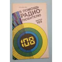 В помощь радиолюбителю - выпуск 108