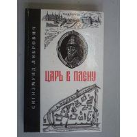Сигизмунд Либрович. Царь в плену. Репринт, 1991 г.