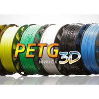 Пластик для 3D принтера PETG 400м 1.3кг
