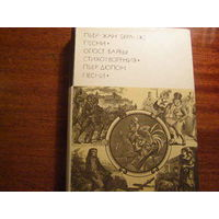 Библиотека всемирной литературы (БВЛ), Художественная литера Беранже, Барбье, Дюпон