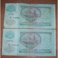 50 рублей 1992 год с надпечаткой