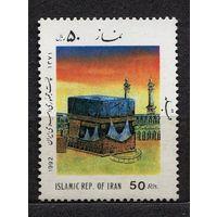 Кааба, Мекка. 1992. Иран. Полная серия 1 марка. Чистая