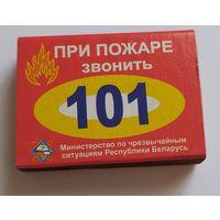 При пожаре звонить 101. Возможен обмен