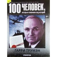 DE AGOSTINI 100 человек которые изменили ход истории 91 ГАРРИ ТРУМЭН