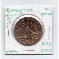 Французская Полинезия 100 франков 2000 год - 1