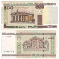W: Беларусь 500 рублей 2000 / Еб 1967662 / модификация 2011 года