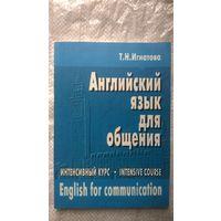 Т.Н. Игнатова Английский язык для общения. Интенсивный курс. Учебник