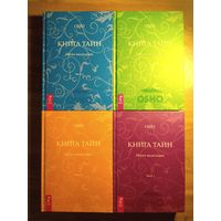 Книги тайн. 4 части
