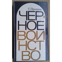 Прошин Г. Черное Воинство. Русский православный монастырь. Легенда и быль