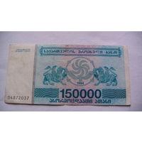 Грузия 150000 лари 1994г.  04872037 распродажа