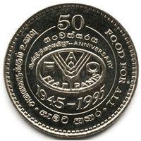 Шри Ланка 2 рупии 1995 года. ФАО