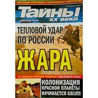 "Журнал ""Тайны ХХ века"", No34, 2010 год"