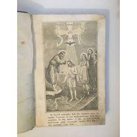 Странник духовный учено-литературный журнал, за 1862 год Санкт-Петербург