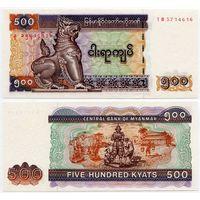 Мьянма (Бирма) 500 кьят (образца 2004 года, P79, UNC)