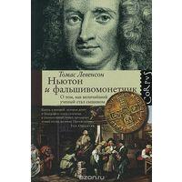 Левенсон. Ньютон и фальшивомонетчик. Как величайший ученый стал сыщиком