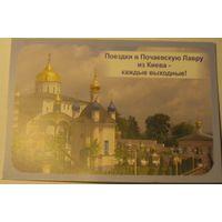 "Календарик ""Святыни православия"" 2012 год"