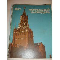 Настольный календарь 1977г